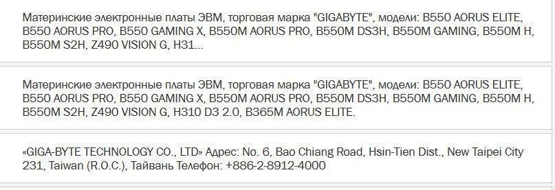 لیست مادربردهای AMD B550 و Intel Z490 شرکت گیگابایت