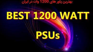 راهنمای خرید پاور کلاس 1200 وات در ایران