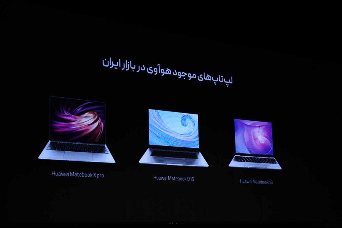 لپ تاپ های هوآوی در بازار ایران