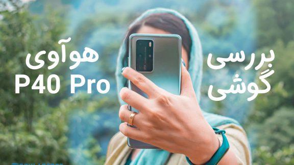 بررسی گوشی P40 Pro هوآوی