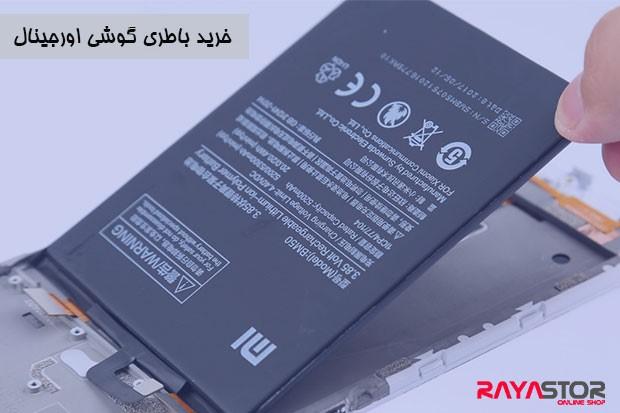 رایااستور؛ مرکز فروش باتری موبایل اصل