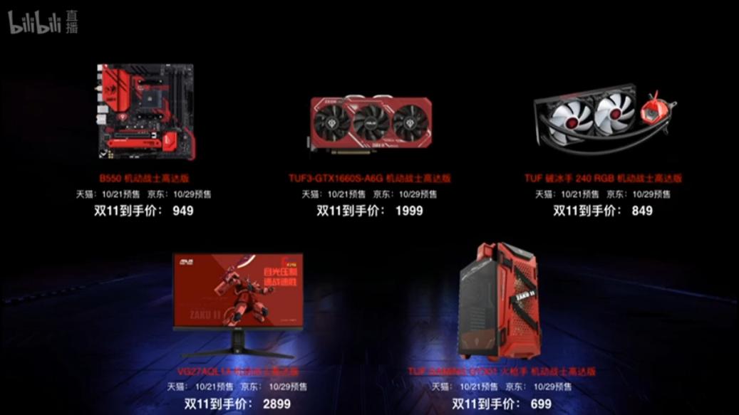 محصولات Asus Gundam