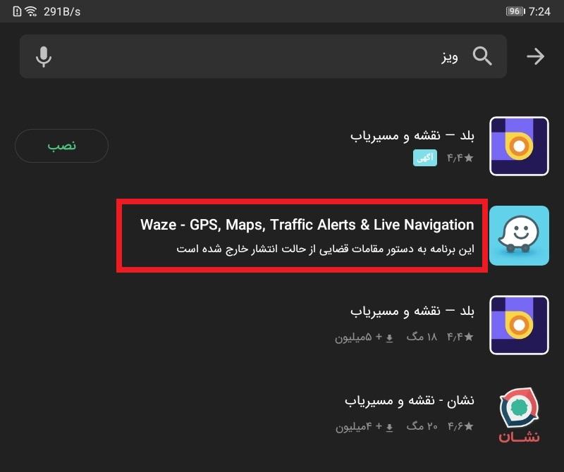 بررسی صحت فیلتر نشدن ویز در ایران