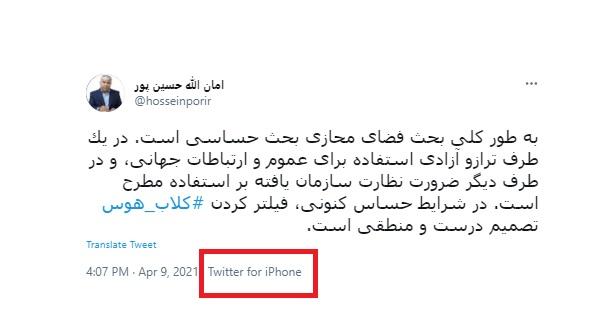 امان الله حسین پور، نماینده ى مردم اسفراین در مجلس هم در توئیتر