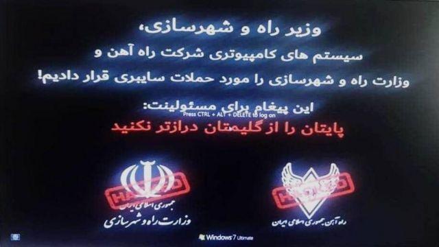 جزئیات حمله سایبری به وزارت راه و شهرسازی و راه آهن