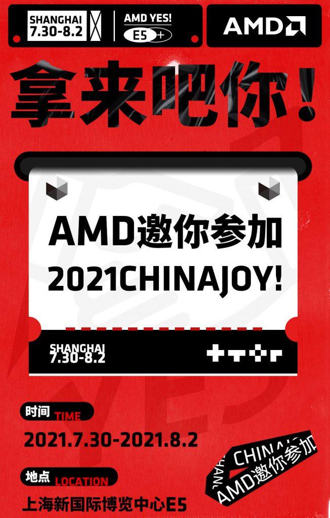 معرفی Radeon RX 6600 XT در Chinajoy 2021