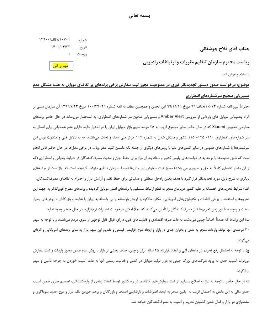 درخواست انجمن واردکنندگان برای رفع ممنوعیت واردات گوشی های شیائومی